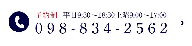 098-834-2562